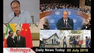 Rohingya Daily News Today 05 July 2018 أخبارأراكان باللغة الروهنغيا  ရိုဟင္ဂ်ာ ေန႔စဥ္ သတင္း #Khobar
