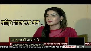Mahiya Mahi Exclusive Interview on Jamuna TV.. গোপন তথ্য ফাশ..।