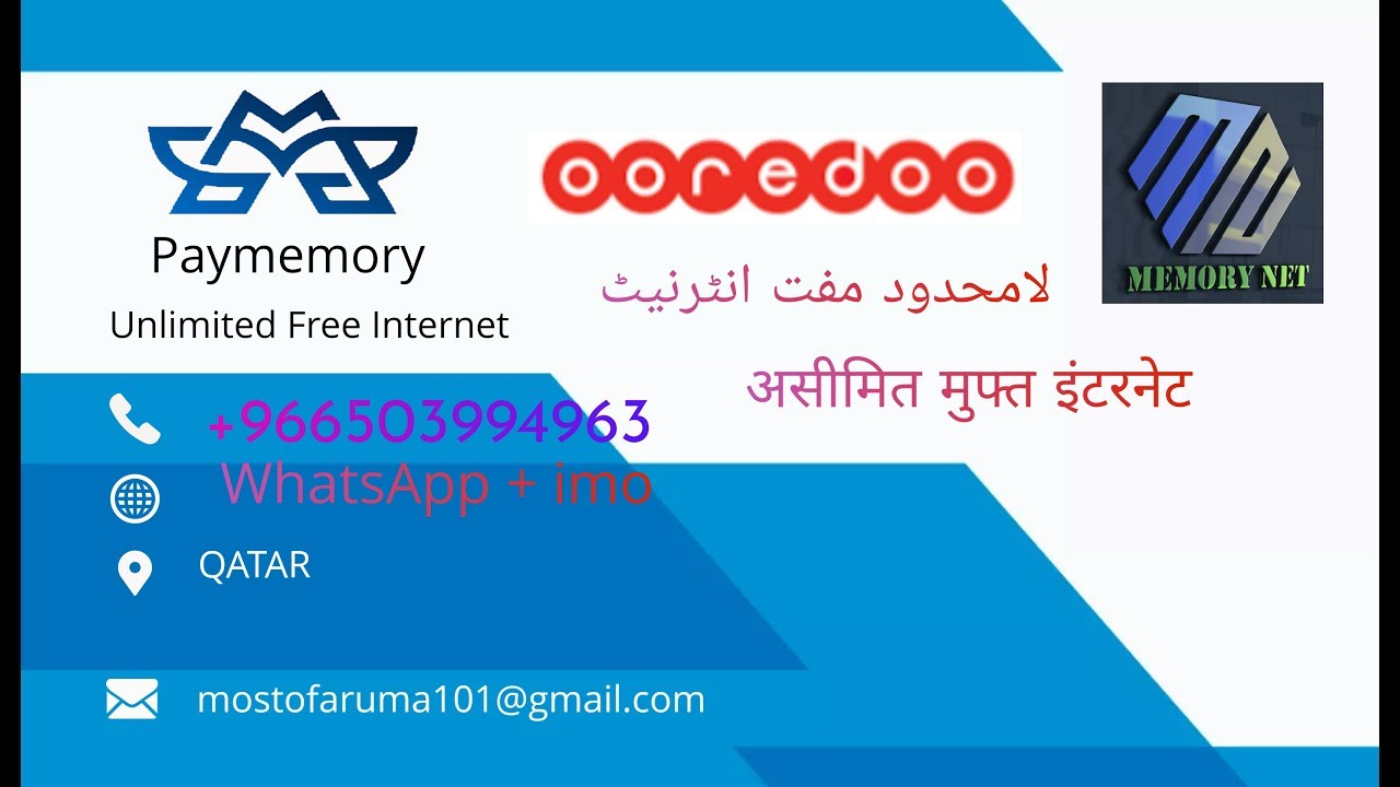 Unlimited Free Internet Qatar Paymemory IP Solution