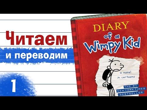 "Разбор английского текста, ""Diary Of A Wimpy Kid"" (01)"