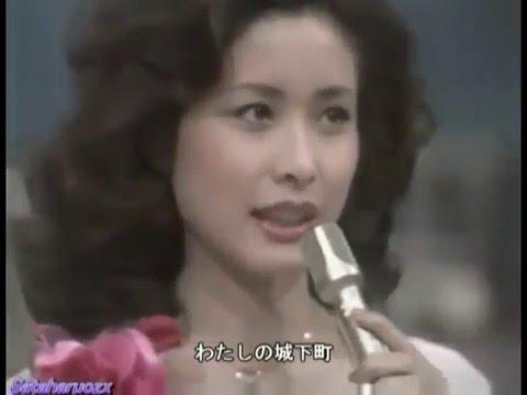 わたしの城下町I 小柳ルミ子さん