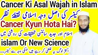 Cancer kis liye hota hai islam aur jadeed science | Kensar se kaise bache islam and modern science