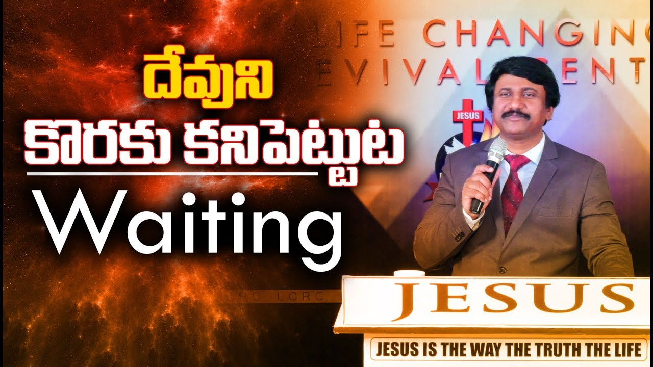 దేవుని కొరకు కనిపెట్టుట -Waiting Upon Lord |Best Christian Preachers|
