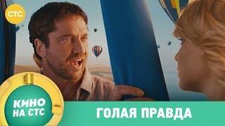 Голая правда | Кино в 22:50
