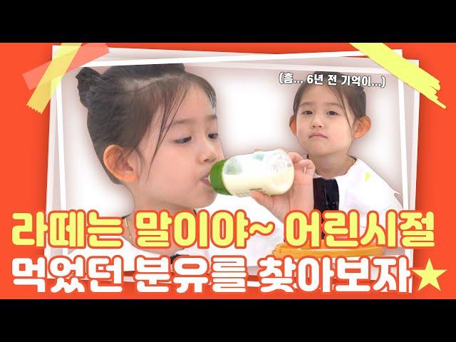 [미식아가의 엉뚱한 좌담회)라떼는 말이야~ 미식아가가 어린시절 먹었던 분유는?