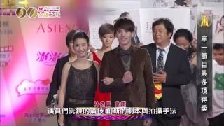 【金鐘50】金鐘之最/單一節目最多獎項 (第47屆 2012) thumbnail
