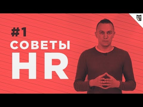 Советы HR - #1 - 22 Совета для составления эффективного резюме!