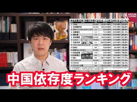 2021/05/05 日本の有名企業「中国依存度」ランキング
