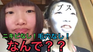 【美肌】「ブスなのに肌が綺麗」・・・なんで?【秘訣】 thumbnail