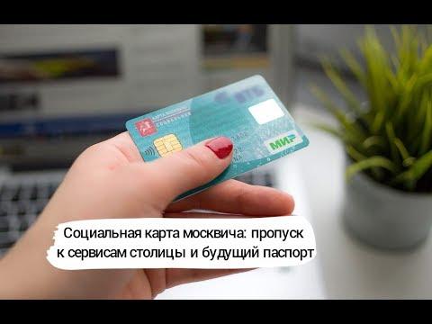 DZ Online: Социальная карта москвича
