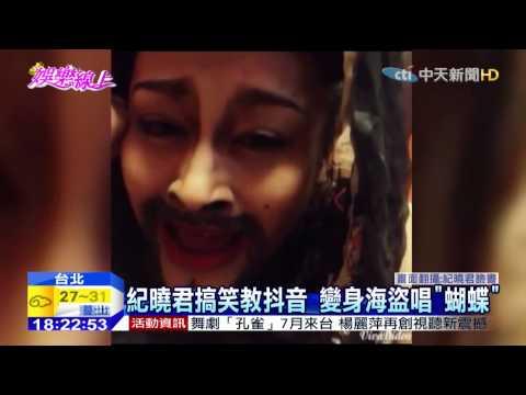 20150620中天新聞 紀曉君唱蝴蝶教「抖音」 網友:發瘋大笑!