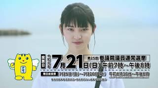 第25回 参議院議員通常選挙テレビCM