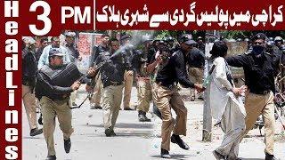 Civilian Killed By Police Firing in Karachi - Headlines 3 PM - 17 April 2018 - Express News
