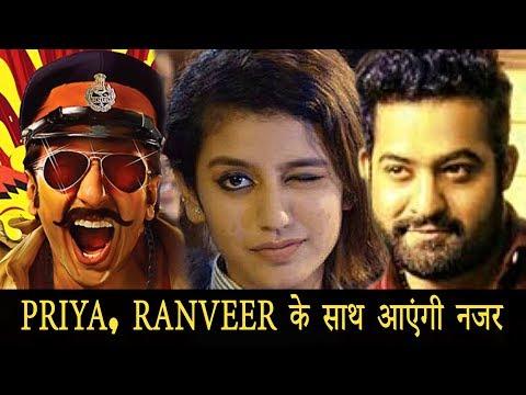 BollyWood में डेब्यू करेंगी Priya Prakash Warrior, Ranveer Singh के साथ आएंगी नजर - HUNGAMA Mp3