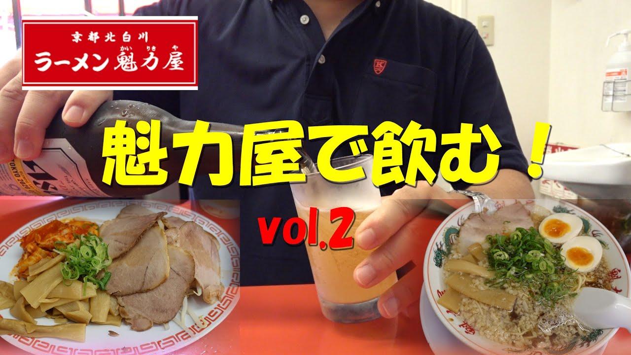 【魁力屋】】ラーメン魁力屋で飲む!vol.2 Drinking and Eating at Ramen Restaurant KAIRIKIYA.【飯動画】