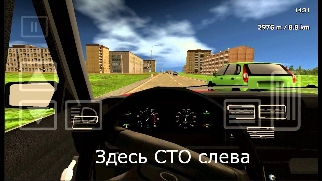 Скачать игру русский водила на компьютер