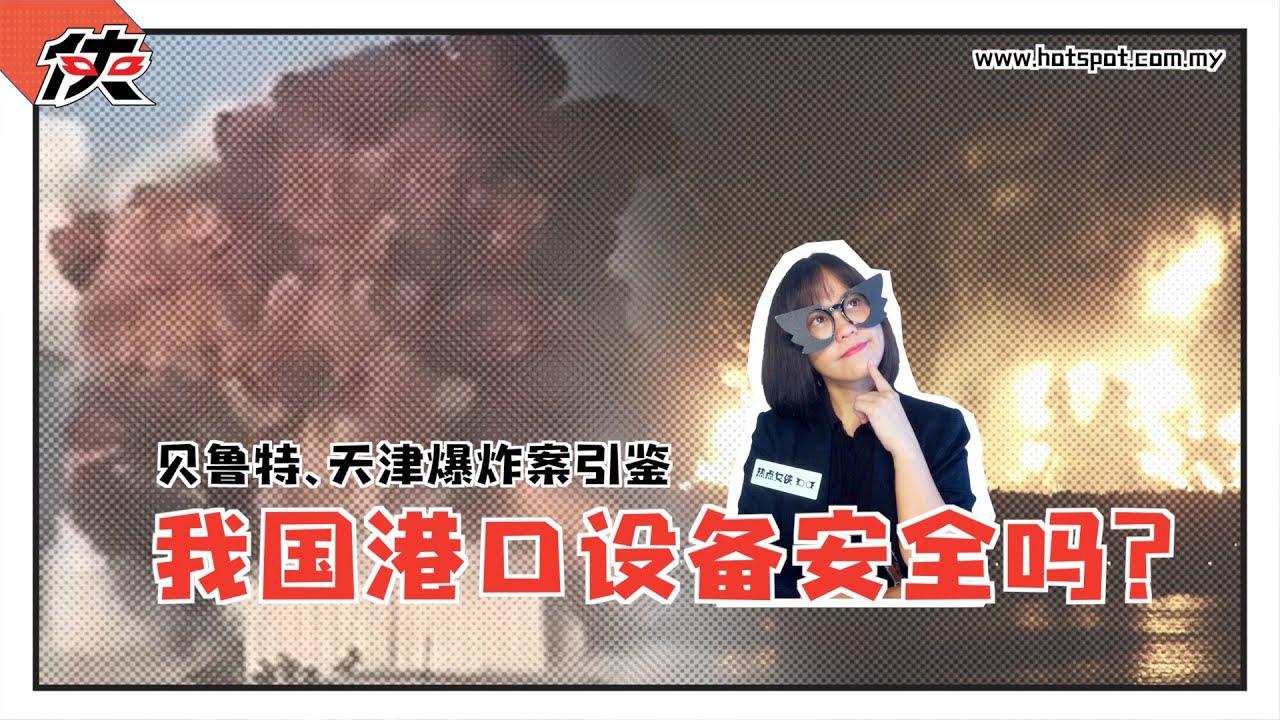 ▌热点女侠 EP 108 ▌贝鲁特、天津爆炸案引鉴,我国港口设备安全吗?