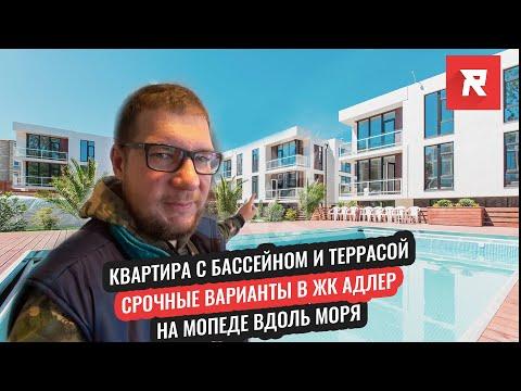 Квартира с террасой и бассейном / Срочные варианты в ЖК АДЛЕР/ REPEY