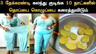 3 தேக்கரண்டி கலந்து குடிங்க 10 நாட்களில் தொப்பை கொழுப்பை கரைத்துவிடும் | Weight Loss Tips in Tamil