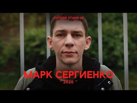 Марк Сергиенко «2020»   OUTSIDE STAND UP