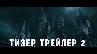 Красавица и чудовище – Русский Тизер Трейлер 2 (2017)