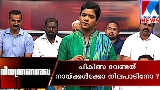 Niyanthrana Rekha 29/07/15 The Question Of Dog Menace