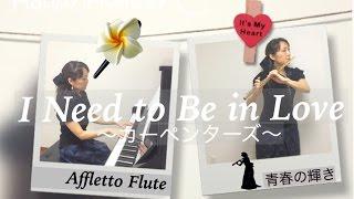 横浜市都筑区センター北/アフレットフルート教室http://www.affletto.co...