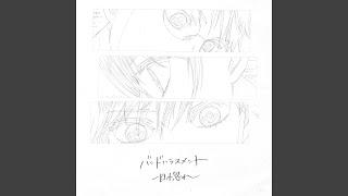 バンドハラスメント - 大人になるために(2020 ver.)