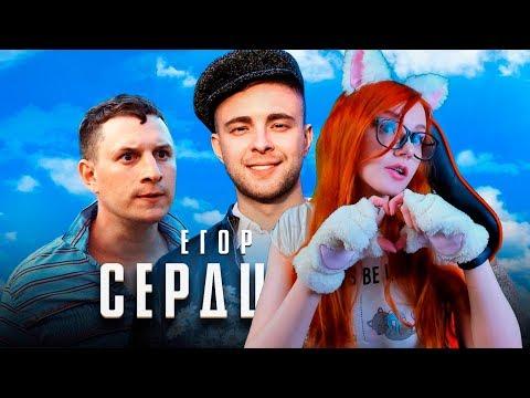 Егор Крид - Сердцеедка РЕАКЦИЯ / РЕАКЦИЯ НА КЛИП СЕРЦЕЕДКА ЕГОР КРИД