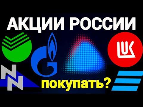 Лучшие дивидендные российские акции 2020. Какие акции России купить? Дивиденды по акциям России.