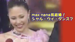 MAX ナナが6歳上のCHINOと結婚 2016-05-09 https://www.youtube.com/wa...
