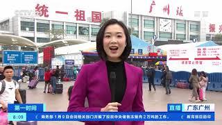 《第一时间》 20200110 2/2| CCTV财经