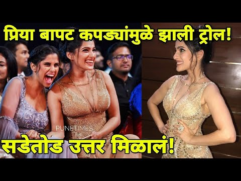प्रिया बापट झाली कपड्यावरून ट्रोल, प्रिया ने दिलं सडेतोड उत्तर! Priya Bapat Trolled for Bold Dress!