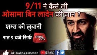 9/11 ने कैसे ली ओसामा बिन लादेन की जान ? सुने शम्स की जुबानी |Osama bin Laden| | Crime Tak