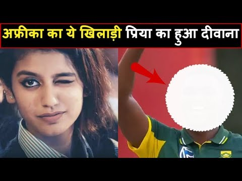 Priya Prakash Varrier has a new admirer in SA cricket | Headlines Sports