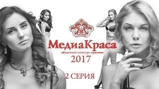 МедиаКраса 2017: обнажённая фотосессия и первый уход с проекта