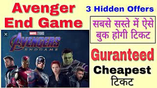 Cheapest Avenger End Game Ticket l Trick To Bookmyshow Cheapest Avenger End Game Ticket l
