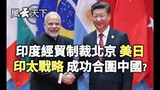 印度經貿制裁北京 美日印太戰略 成功合圍中國?