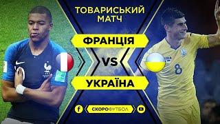 Франція Україна СТУДІЯ перед матчем Скорофутбол Розіграш телевізора