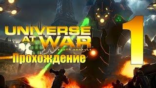 Universe at War: Earth Assault - ч.1 [Вторжение пришельцев]