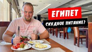 Египет 2021 Скудное питание Все включено в отеле Marina Sharm 4 Завтрак обед ужин Шарм 2021