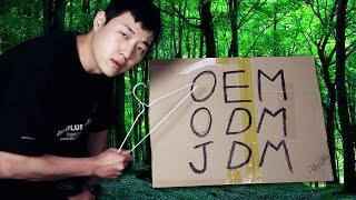 OEM, ODM, JDM이 뭐냐구요?