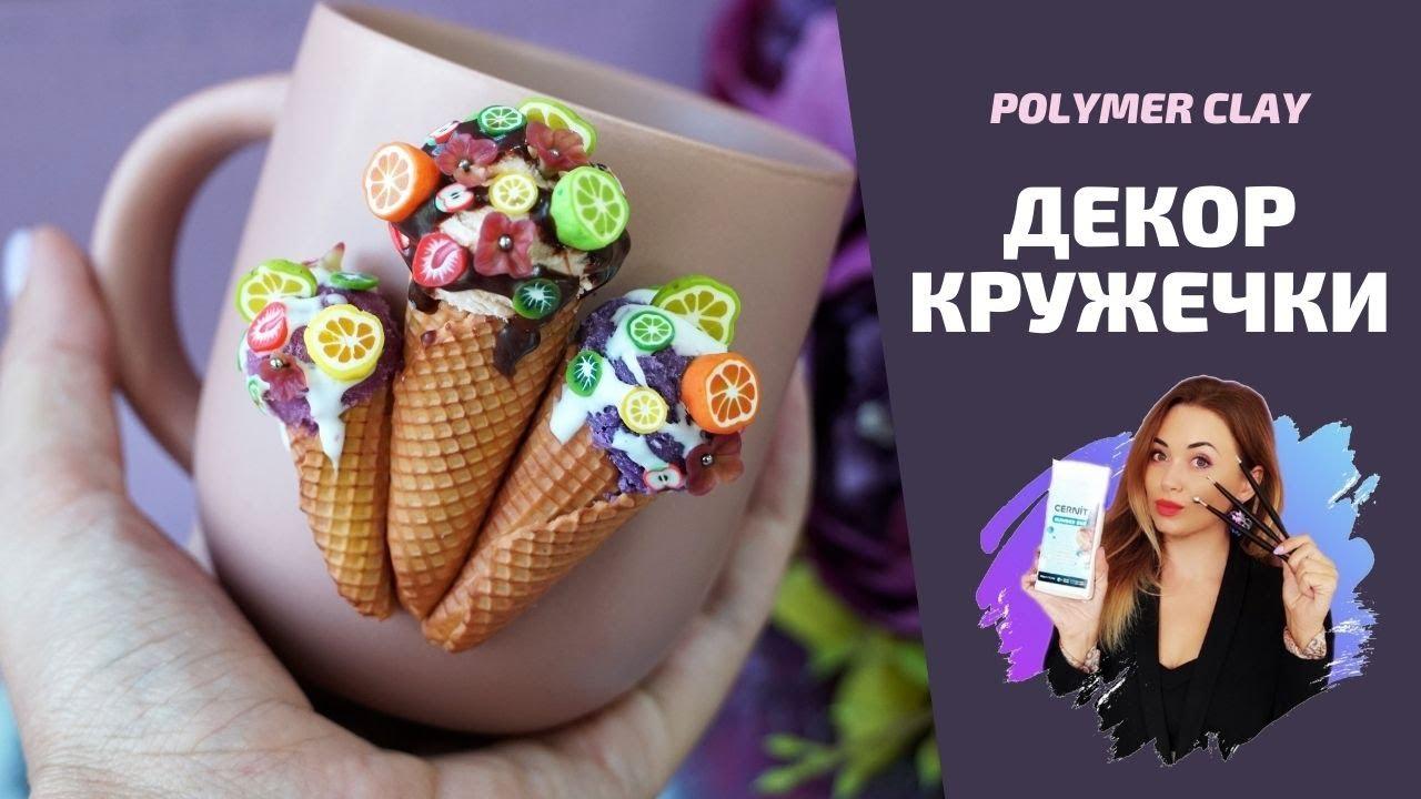 Декор кружки полимерной глиной | Мороженое