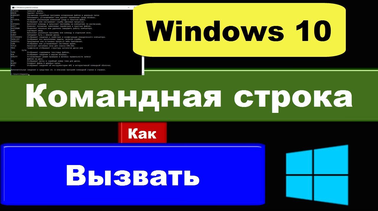 Командная строка Windows 10: как вызвать (открыть) CMD?