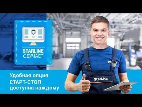 [StarLine обучает] Удобная опция Старт-Стоп доступна каждому