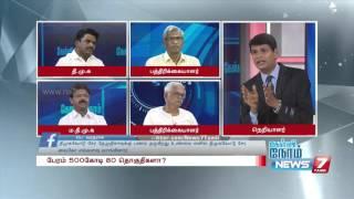 Kelvi Neram 27-03-2016 | New7 Tamil