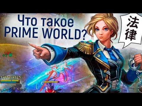 видео: Что такое prime world?