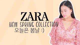[자라 신상] ZARA 봄옷 준비했어요. 아이쇼핑 함께…