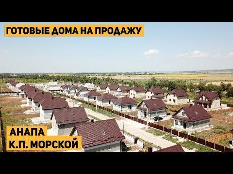 Поселок мечты, Морской!!!