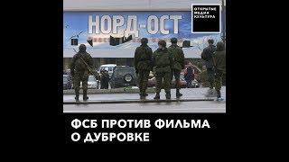 ФСБ против фильма о Дубровке